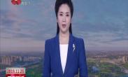 媒体看西安:人民日报关注十四运场馆建设和秦岭野生动物保护
