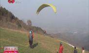 迎接十四运 建设国家中心城市 陕西滑翔伞公开赛周至开幕