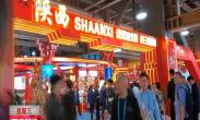 """第二届进博会""""非遗""""""""老字号""""宣传展陕西元素引关注"""