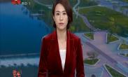 《西安临空经济示范区发展规划》正式发布