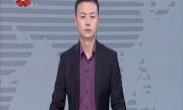2019中国网络诚信大会在我市召开 32家互联网单位联合发布网络诚信《西安倡议》