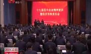 陕建召开党的十九届四中全会精神宣讲暨经济形势报告会