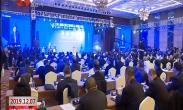 2019丝绸之路工商领导人(西安)峰会举行