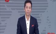 """2019中国网络诚信大会:各项工作准备就绪 推进""""诚信西安""""建设"""