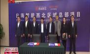 日海智能西北总部项目落户西咸新区 岳华峰 康军出席签约仪式并与刘平座谈
