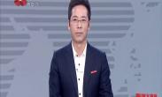 落实秦岭生态保护条例 蓝田县严查严防破坏秦岭野生动物行为