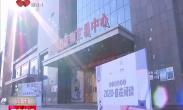 """2020""""中国年·看西安""""新春书市在国际港务区率先开市"""