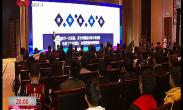 2019中国网络诚信大会 网络媒体和社交平台诚信建设论坛举办