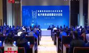 2019中国网络诚信大会 电商诚信建设分论坛在我市举办