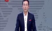 """""""不忘初心 牢记使命"""" 陕建集团举行主题教育知识竞赛"""