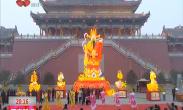 中国年·看西安 楼观五福灯光节昨晚华彩亮灯