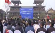 全省首个5G文旅景区诗经里小镇正式揭牌