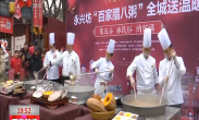 中国年·看西安 永兴坊百家腊八粥全城送温暖