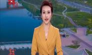 西咸新区召开党工委会议暨中心组学习会议 岳华峰主持
