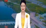 岳华峰主持召开西咸新区规划建设管理委员会专题会议