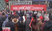 中国年·看西安 雁塔区贺岁迎新年 春联送万家文化惠民活动启动