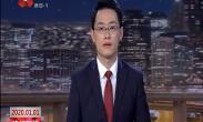"""央视四套《中国新闻》栏目关注""""中国年·看西安""""活动"""