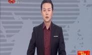 """""""中国年•看西安""""开启多场活动 现代时尚活力尽显精彩西安"""