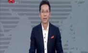 中国年·看西安 坐热气球 看长安城