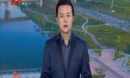 西咸新区召开2020年第一次扫黑除恶专项斗争领导小组会议