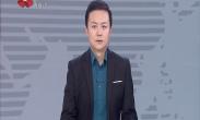 中国年·看西安 永兴坊拂尘祭灶 再现小年年俗