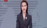中国年·看西安 记者带你体验热气球升空瞬间