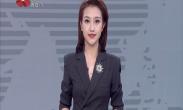 中国年·看西安 保障先行 市市场监管局集中行动检查全市年货市场