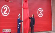 曲江新区消防救援大队正式挂牌