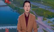 岳华峰主持召开西咸新区党工委会议