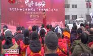 中国年·看西安 文艺汇演送祝福 挥毫泼墨迎新春