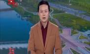 康军主持召开西咸新区2020年第一次主任办公会