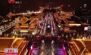 中国年·看西安 时空交错 未来空间落地大唐不夜城