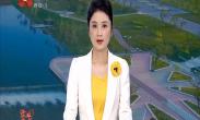 西咸新区空港新城保税航油业务启动
