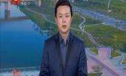 康军主持召开西咸新区智慧城市建设工作专题会
