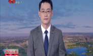市政协召开十四届二十一次常委会议 岳华峰出席并讲话