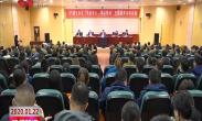 """浐灞生态区召开""""不忘初心、牢记使命""""主题教育总结大会"""