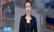 连线武汉:陕西医疗队队员走进重症病房全纪录