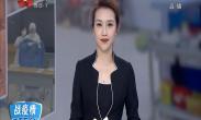 央视关注:武汉再建大型方仓医院 新增3500个床位