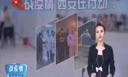 陕西第四批赴鄂医疗队 西安仲德骨科医院再出征