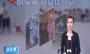 岳华峰主持召开西咸新区疫情防控专题会