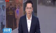总台央视记者探访同济医院光谷院区