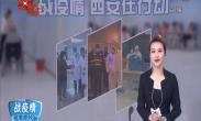 湖北卫视:雷神山医院首批康复者出院