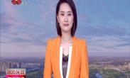"""关爱秦岭 保护野生动植物 西安第三十九届""""爱鸟周""""活动启动"""