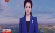 连线武汉:我省支援武汉第二批医疗队今日凯旋