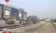 奋力追赶超越 建设国家中心城市 北三环与太华路立交项目火热施工中 预计今年年底通车
