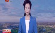 """""""西迁精神""""系列报道(三)传承""""西迁精神"""" 做新时代的奋斗者"""