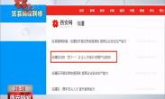 """区县融媒联播:临潼区加快""""四个一""""乡土人才培训"""