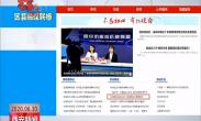 区县融媒联播:新城区检察院公诉一起套路贷涉黑恶案件