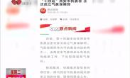 """原点快讯:""""十四运""""西安市执委会正式成立气象保障部"""