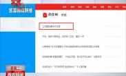 区县融媒联播:未央区工地建起廉洁文化墙